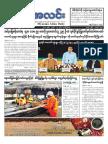 Myanma Alinn Daily_ 14 July 2017 Newpapers.pdf