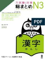 Nihongo So Matome N3 Kanji