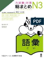 Nihongo So Matome N3 Vocabulario