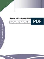 مقدمة في اتصالات المايكروويف.pdf