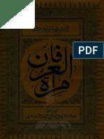 Mira'at Ul Irfan (Majmoa e Kalam) by Peer Meher Ali Shah Sahab Golra Sharif