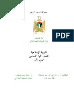 Islamic1P1 Book