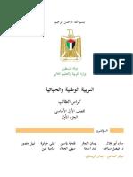 Madanyah1P1Book