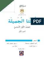 Arabic1P1 Book