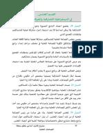 Pages de Projet de Loi Fondamentale Du Code Des Collectivités Locales في الديمقراطية التشاركية والحوكمة المفتوحة.القسم الخامس