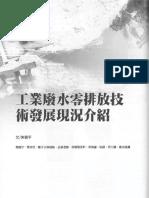 p080~p106 工業廢水零排放技術發展現況介紹