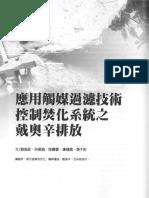 p160~p176 應用觸媒過濾技術控制焚化系統之戴奧辛.pdf