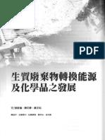 p160~p176 應用觸媒過濾技術控制焚化系統之戴奧辛