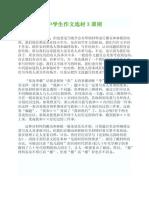 中学生作文选材3原则