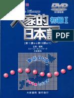 09. DVD Book I (Minna no Nihongo I).pdf