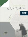 ketab1853.pdf