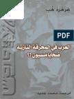 العرب في المحرقة النازية - ضحايا منسيون.pdf