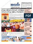 Myanma Alinn Daily_ 15 July 2017 Newpapers.pdf