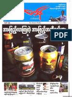 The Modern News No 569.pdf