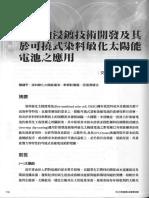 p118~p135奈米鉑浸鍍技術開發及其於可撓式染料敏化太陽能電池之應用
