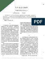 汉字与日本近代翻译_日本翻译研究述评之一_王克非