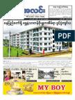 Myanma Alinn Daily_ 16 July 2017 Newpapers.pdf