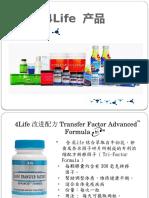 4Life产品.pptx