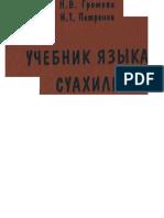 Громова Петренко Учебник Языка Суахили — Kopia