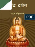 Boddh-darshanByRahulSankrityayn