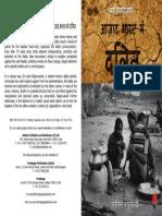 न्याय, स्वतंत्रता, समता आज़ाद भारत में दलित