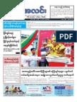 Myanma Alinn Daily_ 17 July 2017 Newpapers.pdf