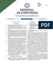 ΦΕΚ2181 Νέες τιμές αναλώσιμων διαβήτη