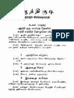 Tamil-Auvaiyar-Aaththi-Choodi.pdf