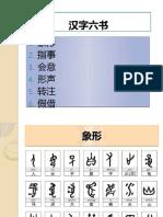 汉字六书.pptx
