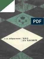 Абрамов - ''Ход за ходом'' 1971 г.pdf