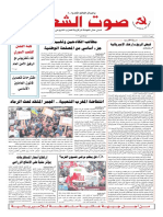 جريدة صوت الشعب العدد 403