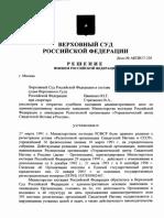 Sentencia del Tribunal Ruso, caso Testigos de Jehová