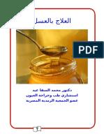 العلاج بالعسل