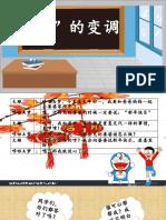 语文基础知识教学 演示文稿 print.pptx