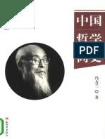 中国哲学简史.冯友兰