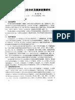 都江堰市旅游區位分析及旅游發展研究