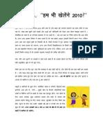 Concept Note Hindi