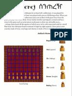 Senterej rulebooklet.pdf