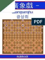 Gwangsanghui Rule Booklet 2nd Edition