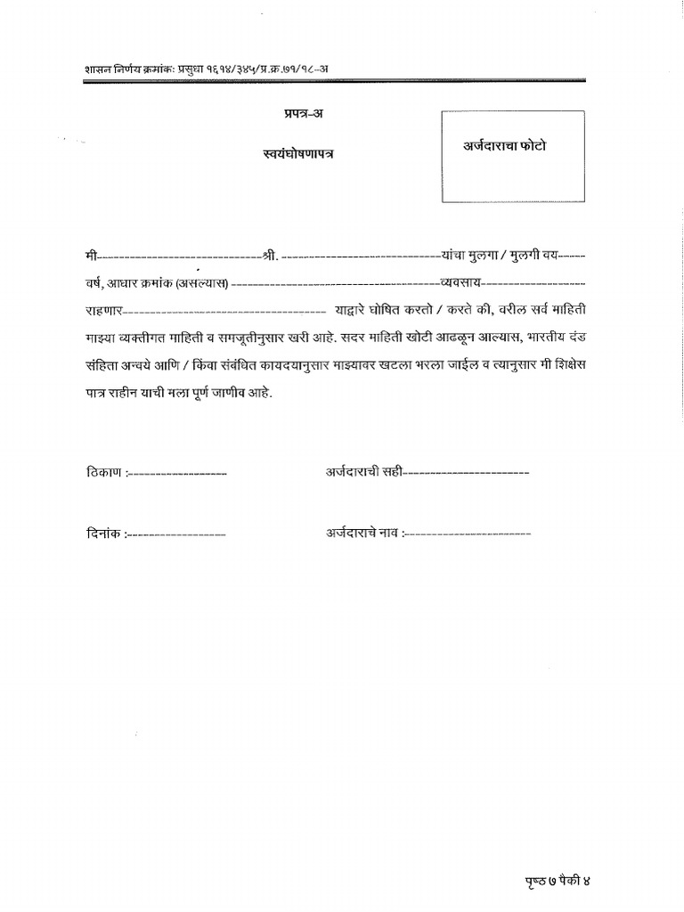 Self declaration format marathipdf altavistaventures Choice Image