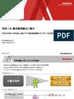 Web資料 Snsxai景況感指数 0718 4