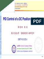2007-02-22:【技術專題】PID Control of a DC Position Servo Drive