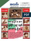 Myanma Alinn Daily_ 19 July 2017 Newpapers.pdf