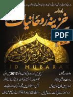Khazina e Ruhaniyaat (Jul'2017)