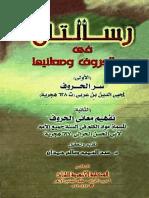 رسالتان في سر الحروف و معانيها لابن عربى مطبوع