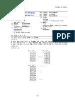 1020150054236-배경기술.pdf