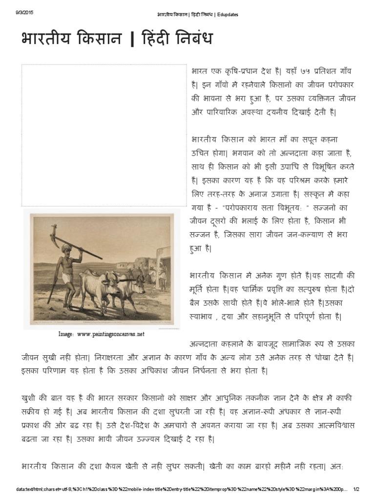 bhartiya kisan essay