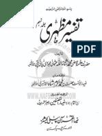 Tafsir Mazhar Vol-9 (Urdu translation) by Qadi Thana'ullah Pani-Pati