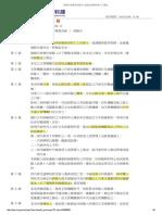 強制汽車責任保險法-1050106.pdf