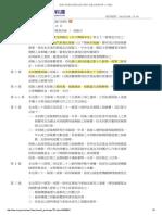 強制汽車責任保險法施行細則-1050615